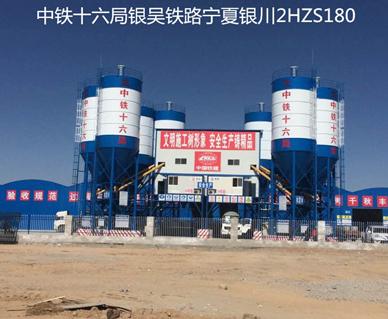 中铁十六局银吴铁路银川机场2HZS180
