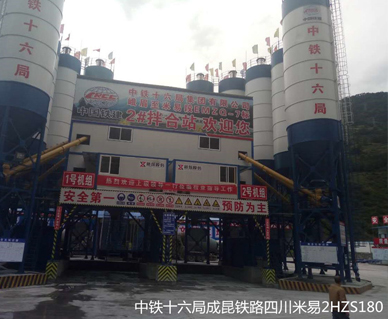 中铁十六局成昆铁路HZS180